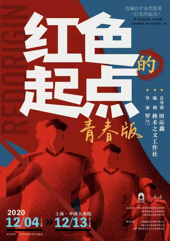 上海田沁鑫全新作品《红色的起点》(青春版)