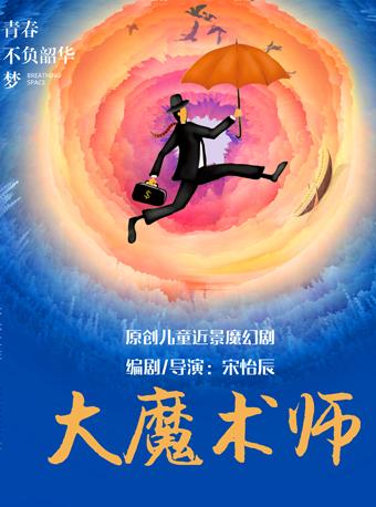 【北京】《辰星剧社原创近景魔幻儿童剧——大魔术师》