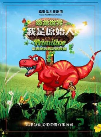 【天津】恐龙世界-我是原始人:与恐龙的零距离接触