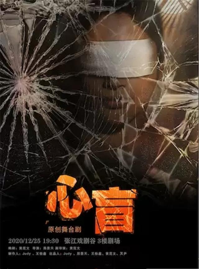 话剧《心盲》上海站