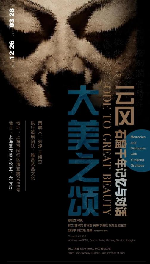 【上海】重磅新展 | 大美之颂·云冈石窟:千年记忆与对话