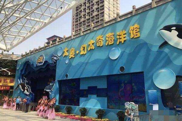 宁夏幻太奇海洋公园