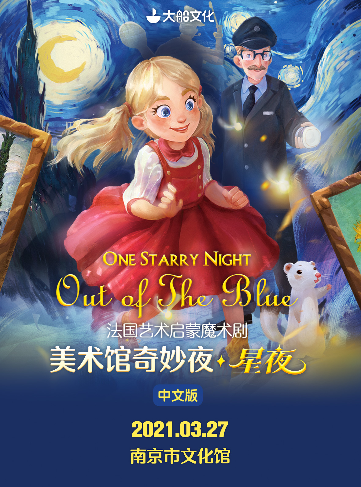 【南京】大船文化·法国艺术启蒙魔术剧《美术馆奇妙夜·星夜》中文版