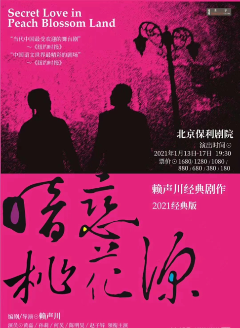 【北京】2021开年首演《暗恋桃花源》