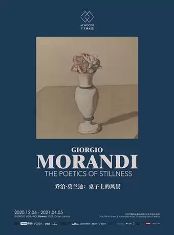莫兰迪《桌子上的风景》展北京站