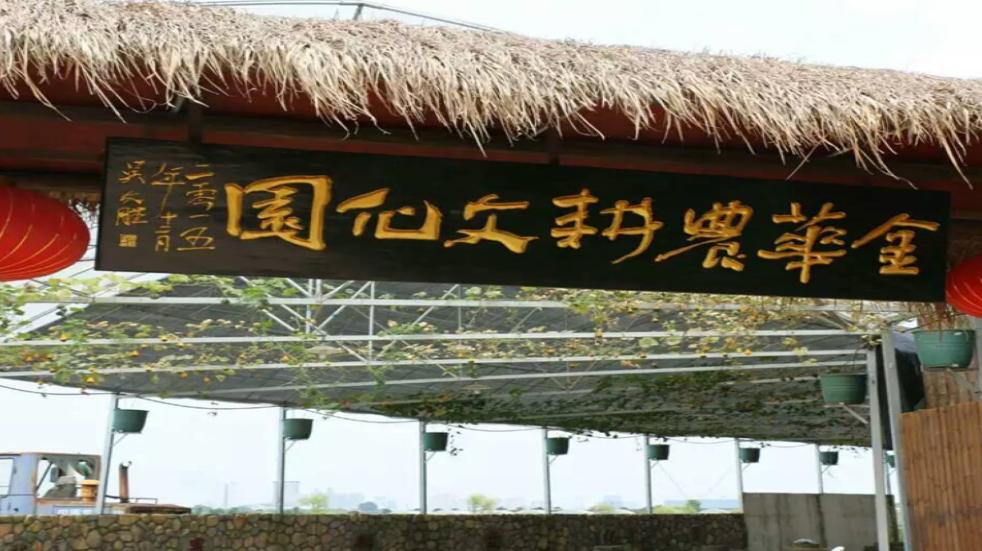 【金华】农耕文化园
