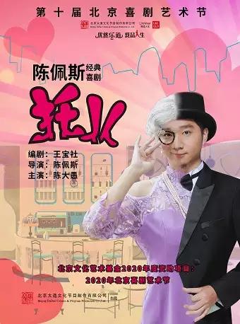 【北京】大道文化出品 陈佩斯经典喜剧《托儿》