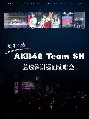 AKB48 Team SH总选答谢巡回演唱会杭州站