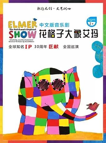 音乐剧《花格子大象艾玛》南京站