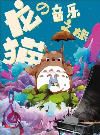 久石让宫崎骏《龙猫的音乐之旅》音乐会北京站