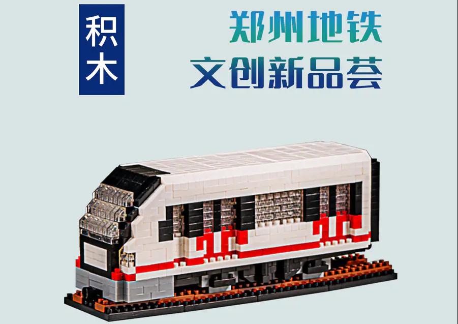 【郑州地铁】积木车模1050块积木
