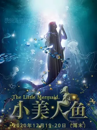 【上海】梦幻励志童话剧《小美人鱼 The Little Mermaid》上海站