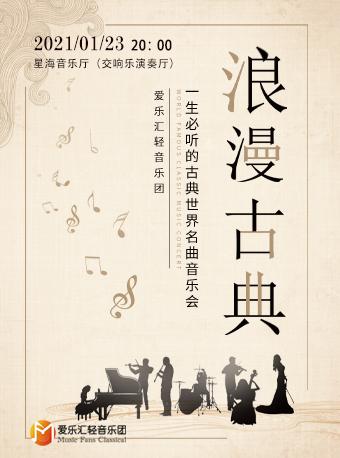 浪漫古典广州音乐会
