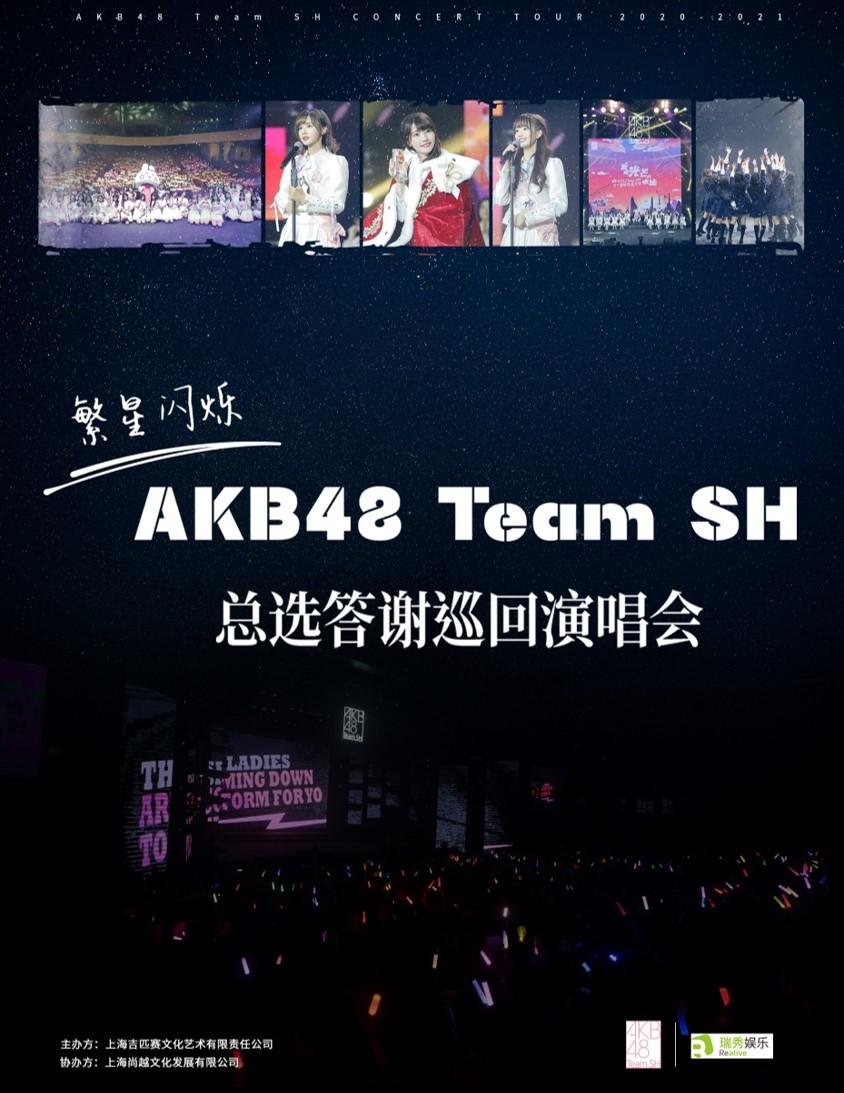 """""""繁星闪烁""""AKB48Team SH总选答谢巡回演唱会上海站"""