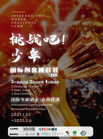 【上海】挑战吧!少年——国际创客挑战营(三日营)