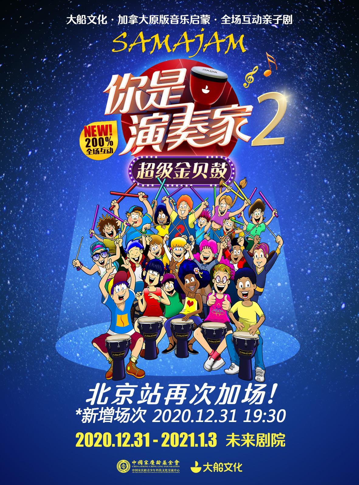 亲子剧《你是演奏家2超级金贝鼓》北京站