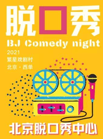 【北京】【北京脱口秀中心】《西单爱笑大会》爆笑脱口秀即兴双拼