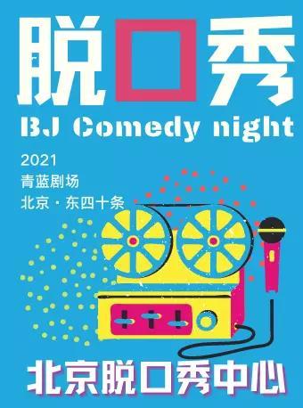 【北京】【北京脱口秀中心】《东四爱笑大会》爆笑脱口秀