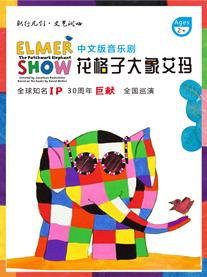 音乐剧《花格子大象艾玛》郑州站