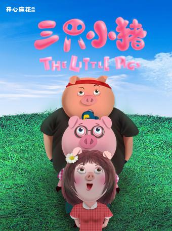 成都音乐剧《三只小猪》