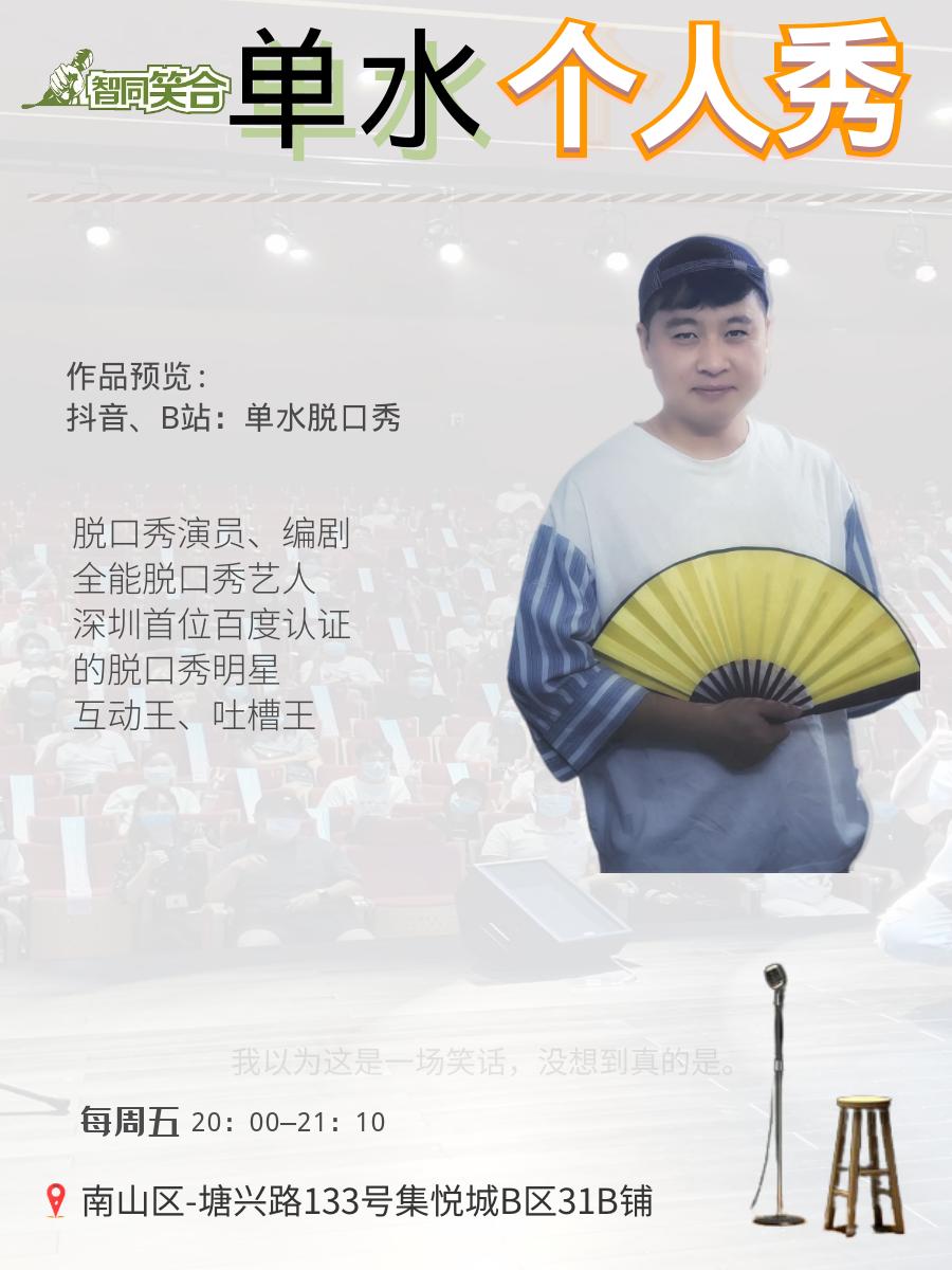 单水脱口秀深圳站