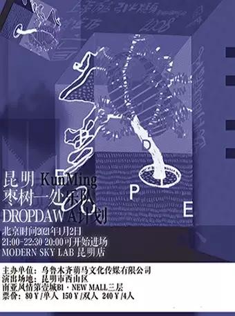 枣树一处乐队昆明演唱会