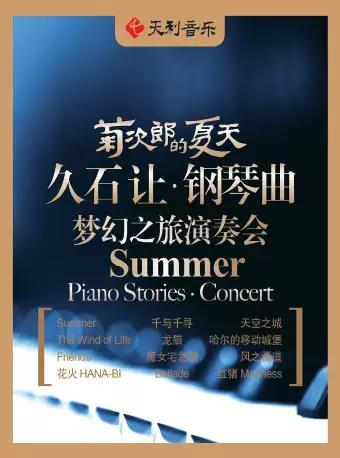 【上海】菊次郎的夏天——久石让钢琴曲梦幻之旅演奏会