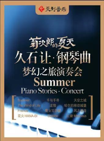 上海久石让钢琴曲梦幻之旅演奏会