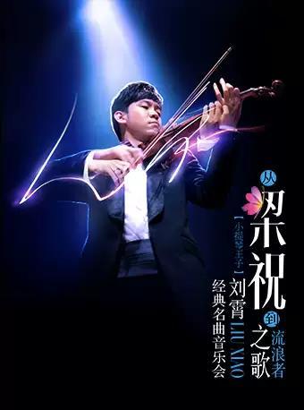 """【上海】从""""梁祝""""到""""流浪者之歌""""——小提琴王子刘霄经典名曲音乐会"""