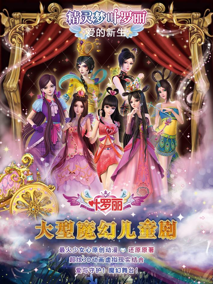 舞台剧《精灵梦叶罗丽之爱的新生》北京站