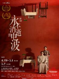 舞剧《永不消逝的电波》上海站