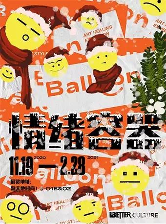 上海情绪容器艺术疗愈展