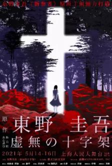 舞台剧《虚无的十字架》上海站