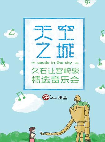 北京久石让宫崎骏精选视听音乐会
