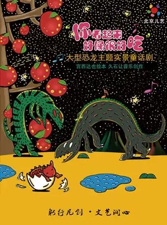 童话剧《你看起来好像很好吃》广州站
