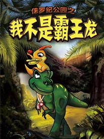 儿童剧《侏罗纪公园·我不是霸王龙》福州站