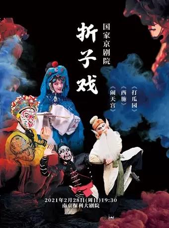 折子戏《打瓜园》《西施》《闹天宫》南京站