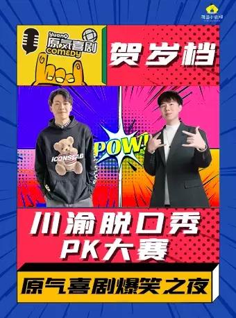 【重庆】【原气喜剧】脱口秀爆笑之夜&成渝PK贺岁