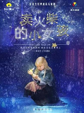 儿童剧《卖火柴的小女孩》重庆站
