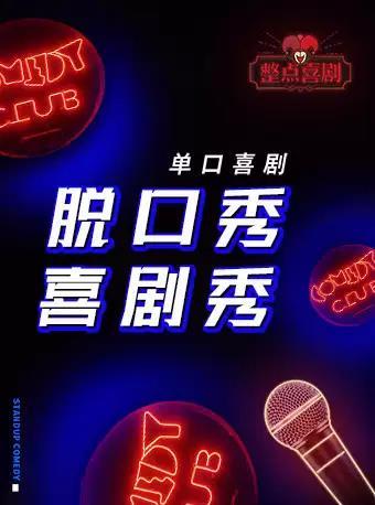 【北京】爆笑脱口秀《洋桥·脱口秀喜剧周末》-整点喜剧