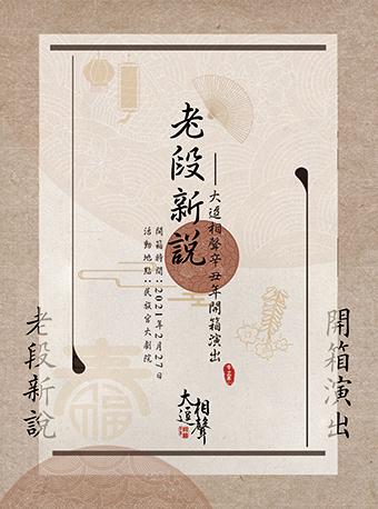 老段新说大逗相辛丑年开箱演出北京站