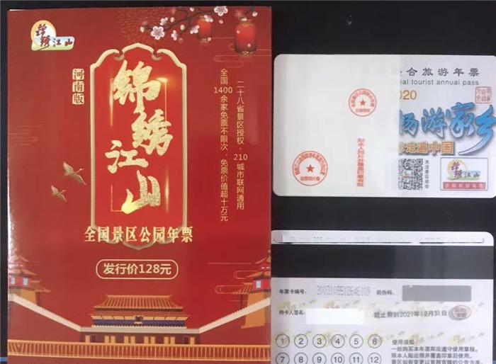 2021锦绣江山旅游年票
