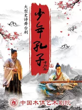 舞台剧《少年孔子》北京站