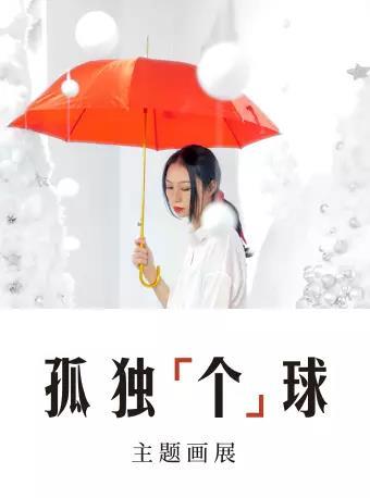 """广州空间艺术展·孤独""""个""""球"""