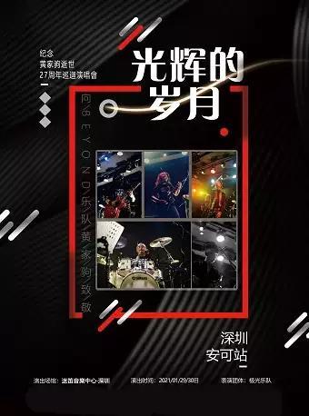 紀念家駒逝世27載巡迴演唱會深圳站