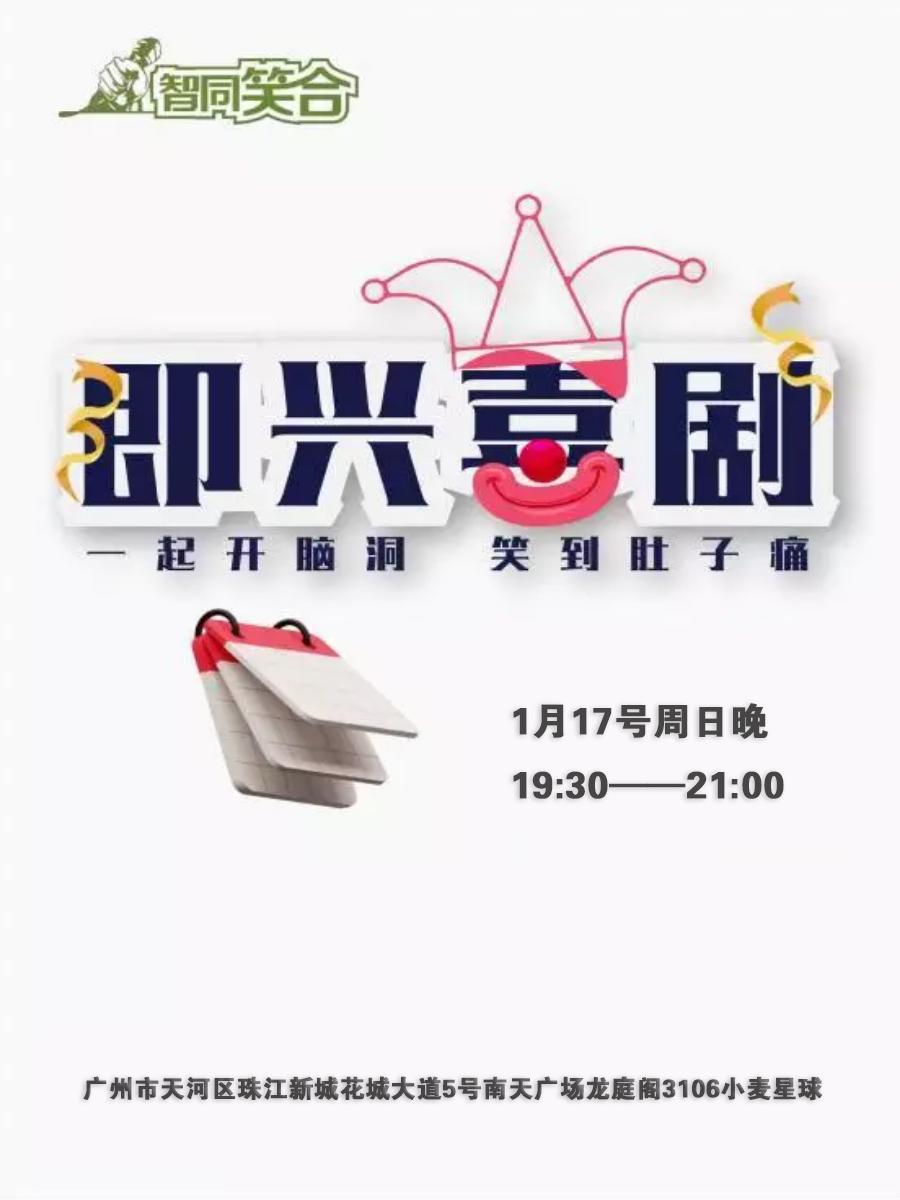 智同笑合脱口秀|每周日即兴喜剧广州站