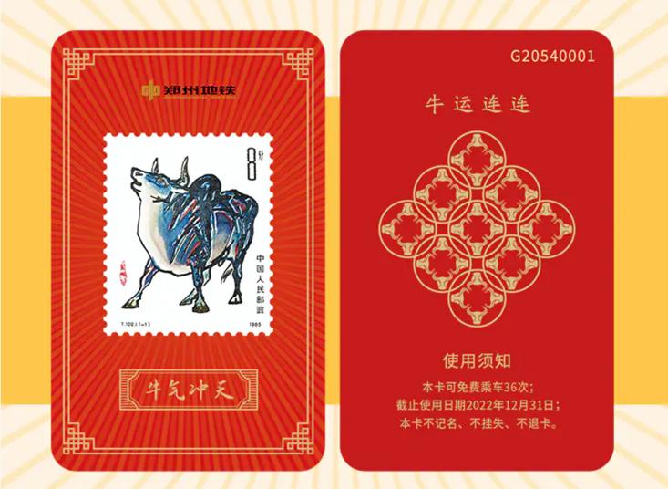 【郑州地铁】牛运连连 生肖邮票计次纪念票套装36次卡