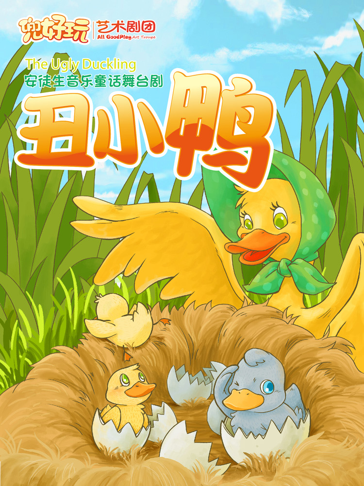 安徒生音乐童话舞台剧《丑小鸭》上海站