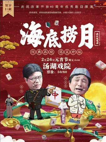 喜剧《海底捞月》武汉站