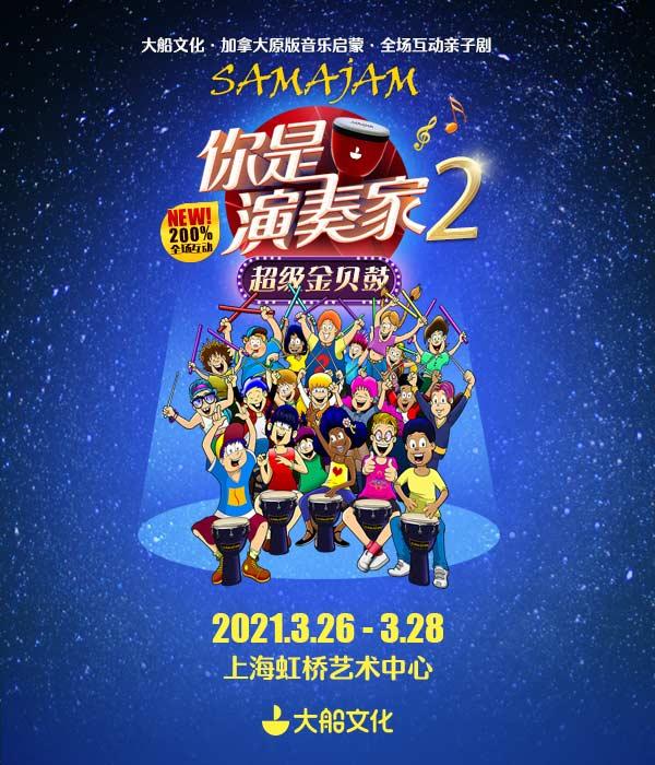 亲子剧《你是演奏家2超级金贝鼓》上海站